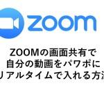 ZOOMで画面共有中にビデオをパワポ(パワーポイント)の中に投影する方法をご紹介!自分の映像を画面共有の中に挿入!