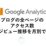 Googleアナリティクスでブログの全ページのアクセス数(ページビュー数)を一括確認から、エクセル、CSVに出力する方法をご紹介します!