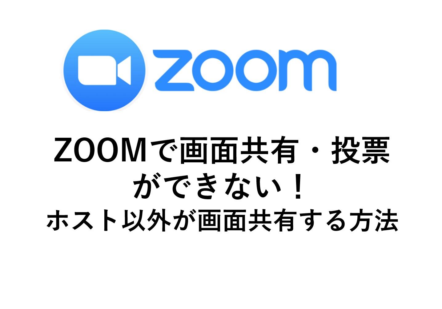 共有 zoom ホスト 以外 画面