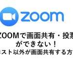 ZOOMで画面共有ができない、ボタンがない、他の人(ホスト以外)が画面共有できない、投票ボタンが出てこない時の対処方法を紹介いたします!