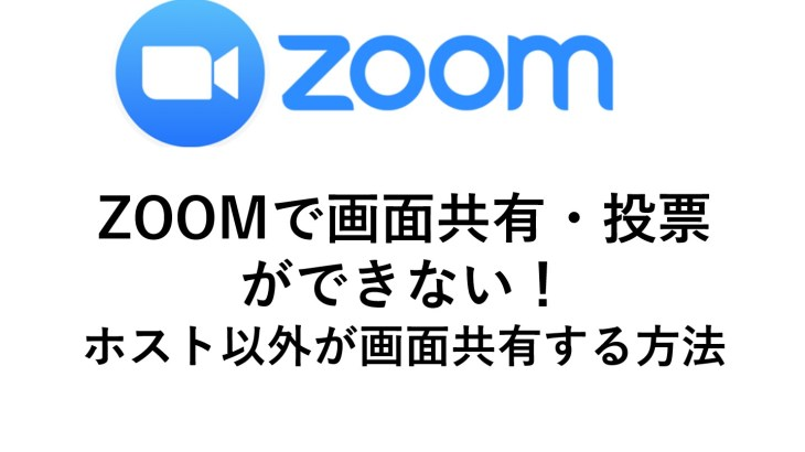 zoom-screen-share0