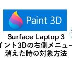 ペイント3Dで右側のメニューが消えた時の対処方法!3Dペイントで右の画面を再表示する方法を紹介いたします。