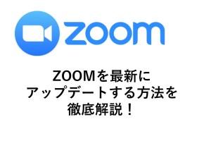 ZOOMのアップデート方法をご紹介!アプリでのアップデート更新、Zoom.usでの最新バージョンに更新する方法を紹介いたします!