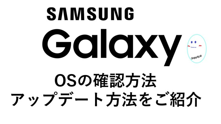 Galaxy s10 s20 Androidのosのアップデート方法、ソフトウェアバージョンの確認方法ごご紹介します!
