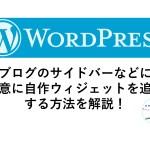 WordPressのブログでサイドバーに自作HTML、自作ウィジェットを追加する方法を解説