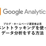 Google Analyticsのイベントトラッキングを使って任意のイベントラベルを自作しよう!リンク、ダウンロード数の確認!