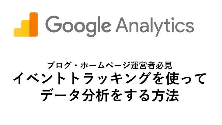 google-analytics-event-tracking8