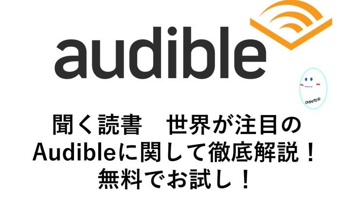 Amazonのaudibleの無料体験から仕組み関して徹底解説。