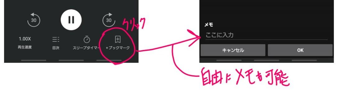 amazonのaudibleは栞機能は、ブックマーク機能とは?