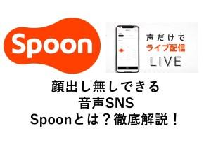 1800万人突破音声SNS:spoonとは?なにができる?危険?iphone,androidでも使える?spoonに関して徹底解説いたします!