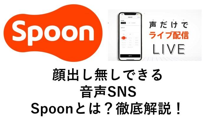 Spoonはiphone、Androidでも使える?Spoonに関して危険性から、アプリ、仕組み、できることを徹底解説