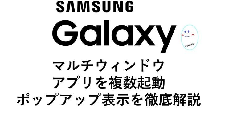 Galaxy s10 s20の画面分割機能、ポップアップ表示、マルチウィンドウ表示の使い方、設定方法を紹介