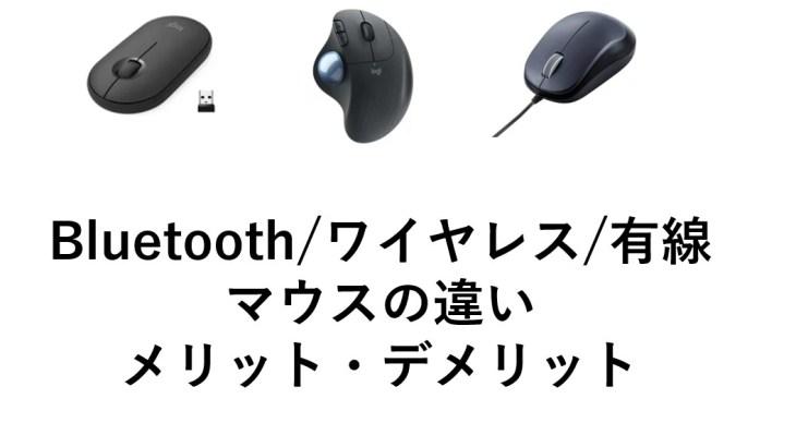 Bluetoothマウスと無線(ワイヤレス)マウス、有線マウスの違いは?どっちがおすすめ?メリット・デメリットから両方の機能マウスも紹介!