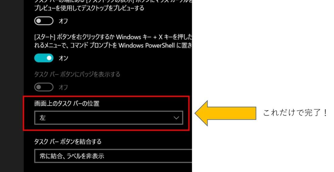 windowsのタスクバーのデスクトップ上で位置を自由に変更する