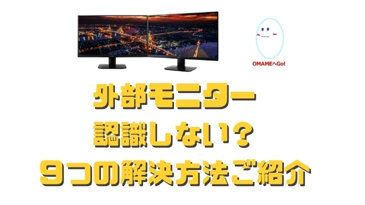 windows10でHDMI外部モニター、外部ディスプレイが映らない、つかない時の原因、パソコンがモニターを認識しない時の対処方法