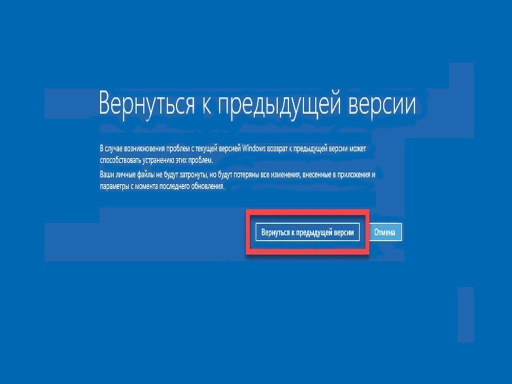 Bekräftelse av övergångsoperationen till den tidigare versionen av Windows