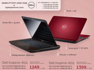 Dell Inspiron 411z, promo june
