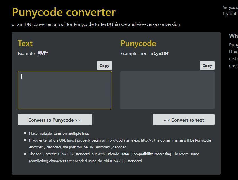 日本語URLのpunycodeへの変換方法について