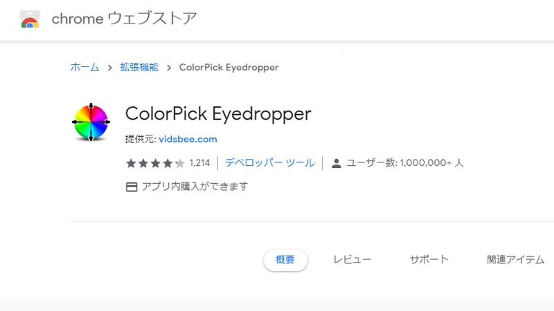 【サイトの色を調べる】16進数カラーコードを取得する方法(ColorPick Eyedropper)