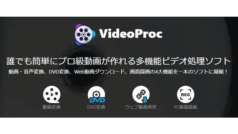 VideoProc ジャニーズ動画 録画