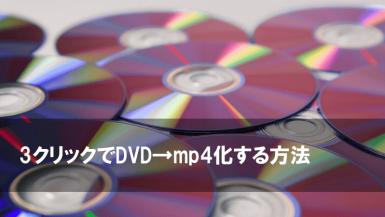DVD mp4 変換 おすすめソフト