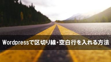 wordpress 区切り線 空白行