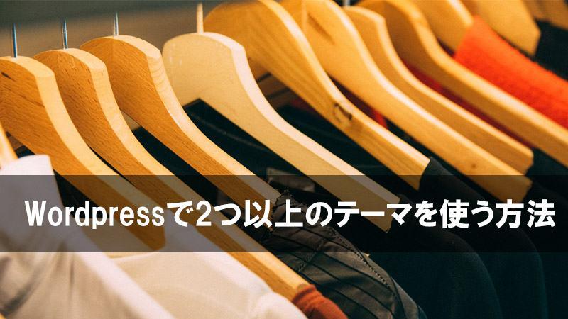 Wordpress 複数テーマ