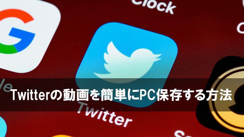 Twitter 動画 PC保存