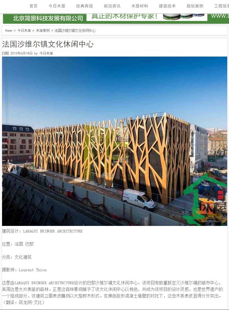 """18.06.2015 Comment dites-vous """"Espace Culturel et de loisirs"""" en chinois ?"""