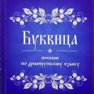 Книга Буквица. Пособие по древнерусскому языку