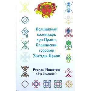 Волшебный календарь рун Прави, Славянский гороскоп Звезды Прави