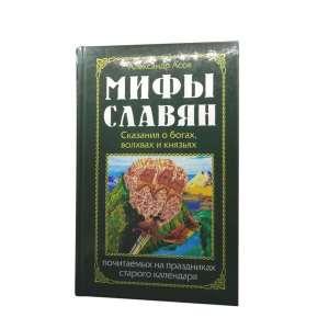 Мифы Славян. Асов