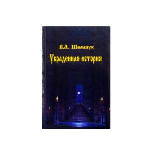 Книга Шемшука - Украденная История