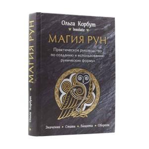 Магия Рун. Ольга Корбут