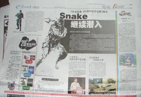 广州日报 20070815 b8版