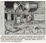 """""""Σφράγισμα σε τσιμέντο.Ένας εργαζόμενος φυλακισμένος πνίγεται σε υγρό τσιμέντο, κατά τη διάρκεια κατασκευής ενός υδροηλεκτρικού σταθμού από εγκληματίες συγκρατούμενους του. Δεν υπάρχει τόπος να γνωρίζουμε πόσα θύματα βρίσκονται μέσα στις μπετονιένες κατασκευές των ηλεκτροπαραγωγικών σταθμών."""""""