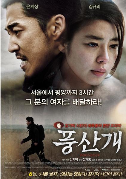Poongsan. Especial conflicto Corea del Norte y Corea del Sur.