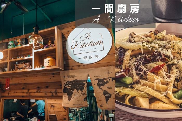 竹北美食|一間廚房AKitchen|食材新鮮、簡單調味、平價消費