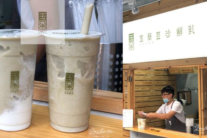 新竹飲品 玉蘭綠豆沙鮮乳、在文青小店喝著復古味