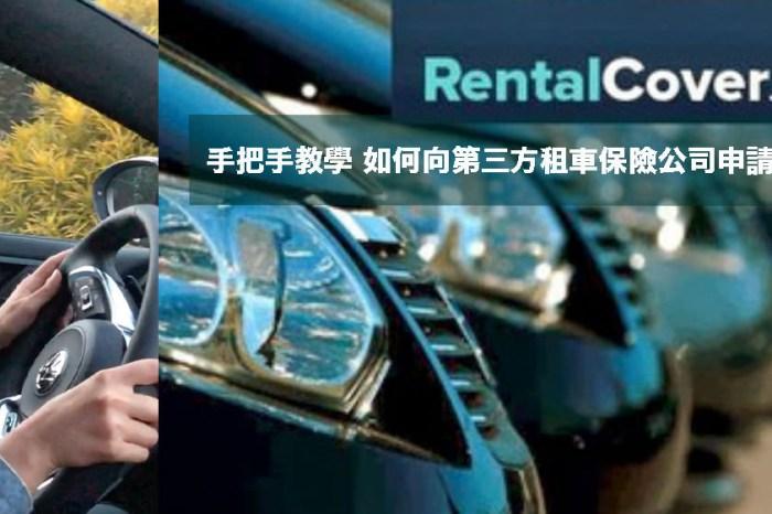 國外租車  第三方租車保險RentalCover.com 手把手教學如何向保險公司申請理賠