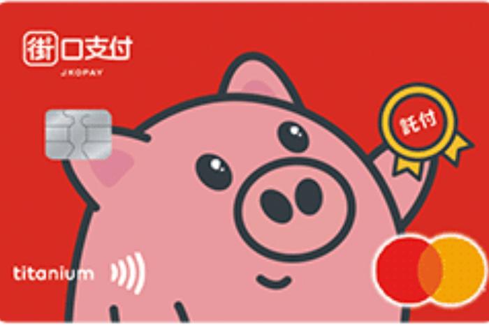 信用卡| 台新街口聯名卡- 2019年壓軸現金回饋神卡,筆筆隨機返現最高100%