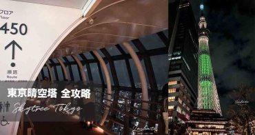 日本 東京必去景點 - 晴空塔Skytree交通、購票、相關資訊一篇搞定