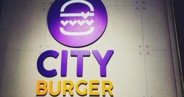 竹北早午餐|城市漢堡 CITY BURGER -喚醒你每一天早晨