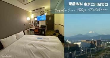 東京住宿|東橫INN 東京立川站北口-可以看得到富士山的日出日落美景