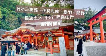 日本三重縣 伊勢志摩、鳥羽、熊野 租車自駕五天四夜行程自由行、交通行攻略懶人包