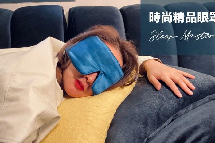 Sleep Master 精品睡眠用藍色眼罩|兼顧時尚的旅遊精品好物, 顛覆你對眼罩的想像