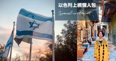 2020以色列上網推薦  以色列上網怎麼解?當地購買?自備Sim卡?買斷wifi機哪個好?