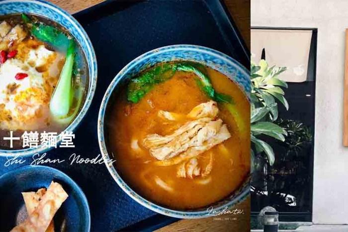 竹北美食 十饍麵堂  Shi Shan Noodles 好吃的煨麵溫暖你的胃 素食友好店