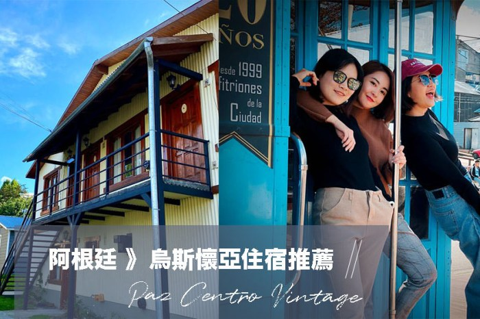 阿根廷烏斯懷亞住宿推薦 | Paz Centro Vintage 物超所值 近烏斯懷亞港、近鬧區
