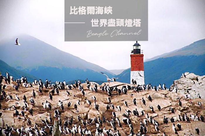 阿根廷|烏斯懷亞Ushuaia 必去景點:比格爾海峽Beagle Channel 、世界盡頭野格萊瑞斯燈塔Les Eclaireurs 、海獅島、鳥島